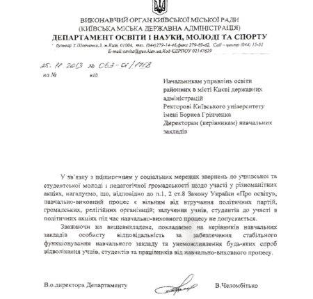 В КГГА пытаются запретить студентам ходить на Евромайдан:документ