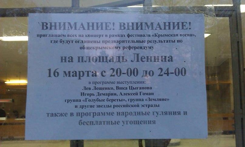 Референдум по-кримськи: як Сімферополь прощався з Україною
