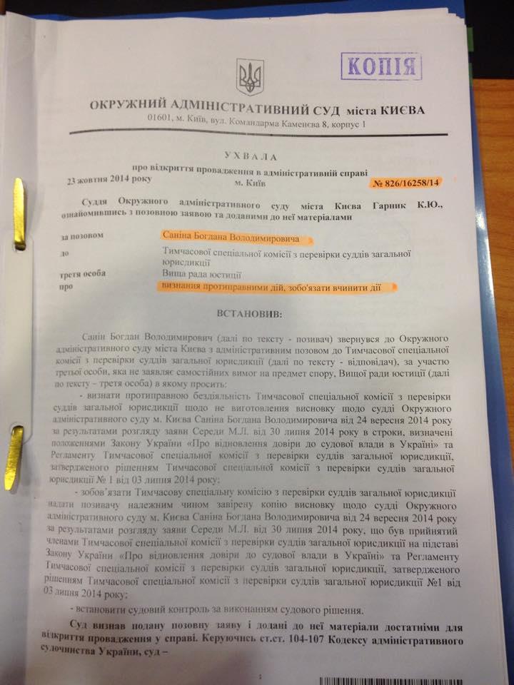 Запретивший Майдан судья Санин судится с люстрационной комиссией