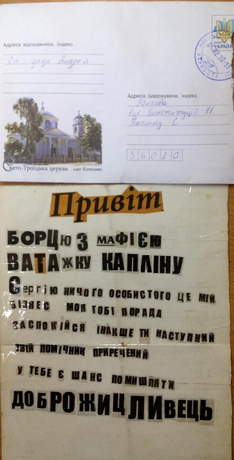 Соратник Кличко получил письмо с угрозами