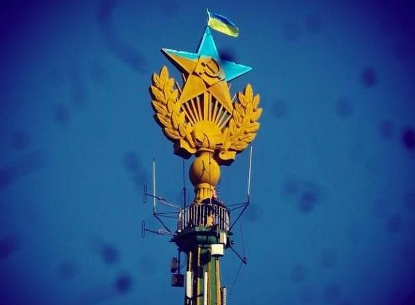москва флаг украины1.jpg