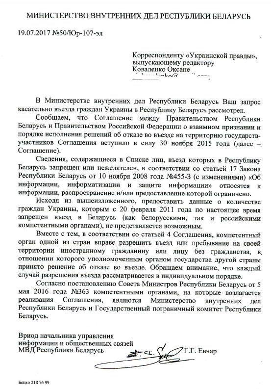 Лиц из черного списка РФ могут впускать в Беларусь по ее решению