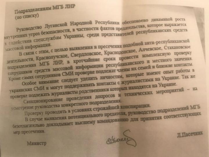 """Боевики ЛНР хотят проверить журналистов """"на благонадежность"""""""