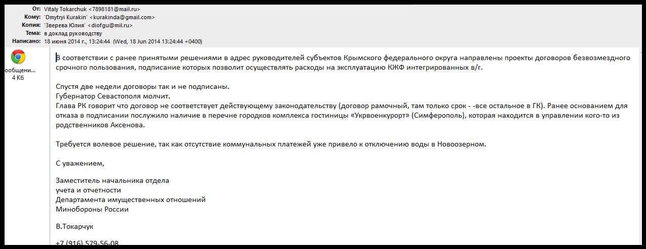 Чиновники Минобороны РФ заняты крымскими трофеями: переписка