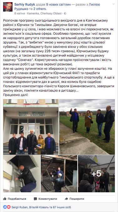 Сергій Рудик
