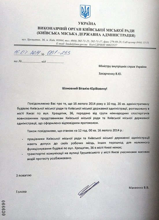 Макеенко известил Пшонку и Захарченко о разблокировании КГГА