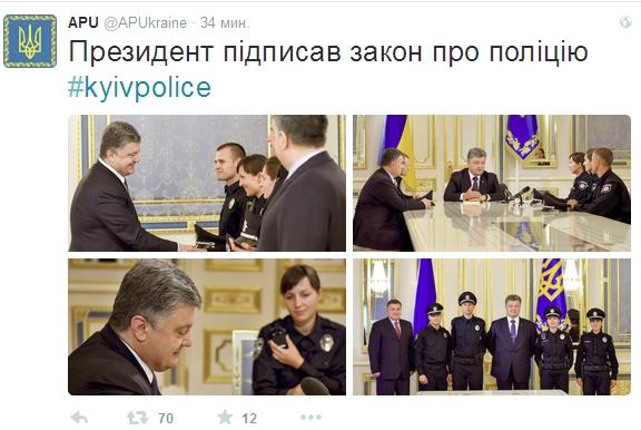 твит порошенко полиция.jpg