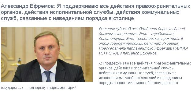Цензура в Партии регионов: Ефремов больше не критикует МВД