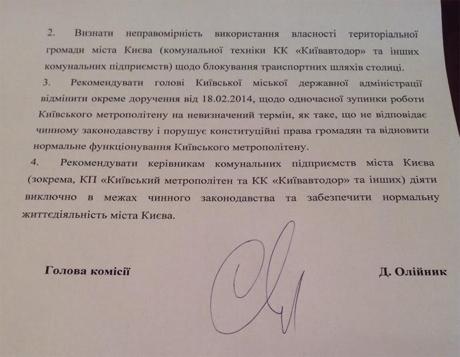 Транспортная комиссия Киева: Киевское метро закрыли незаконно
