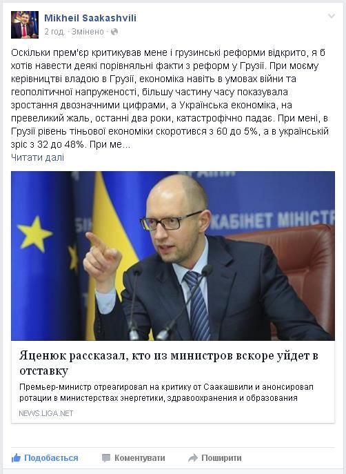 Удар ниже пояса: Саакашвили ответил на слова Яценюка об эмиграции