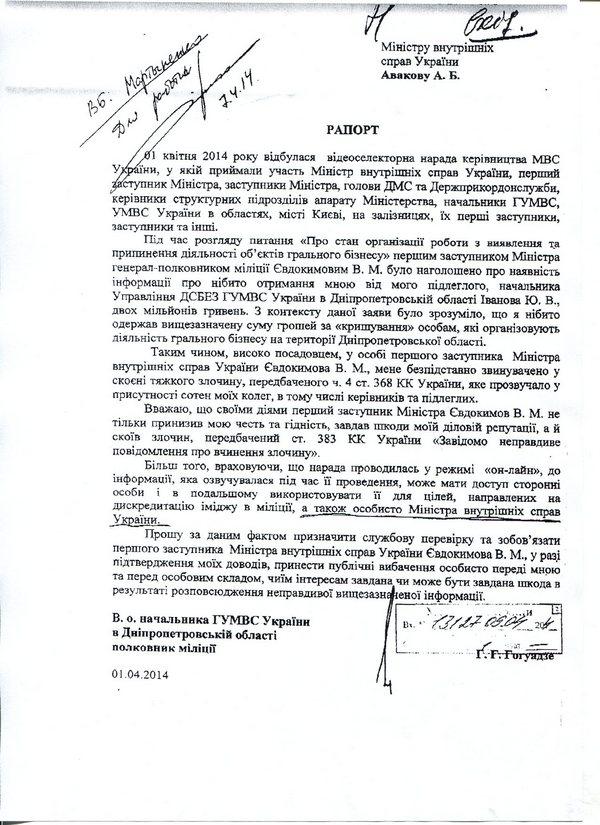 Полковник милиции потребовал извинений от первого замминистра МВД