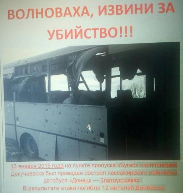 В Докучаевске появились проукраинские листовки: фото