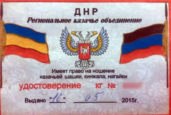 """В Донбассе задержан """"генерал-майор казаков ДНР"""" - полиция"""