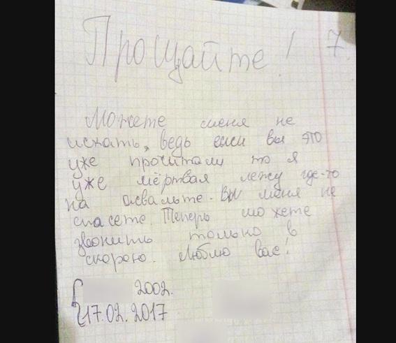 ВКиеве спасли отсамоубийства девочку из«группы смерти»