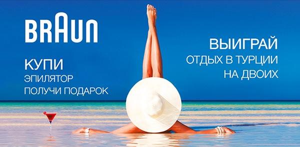 Braun дарит возможность выиграть поездку в Турцию