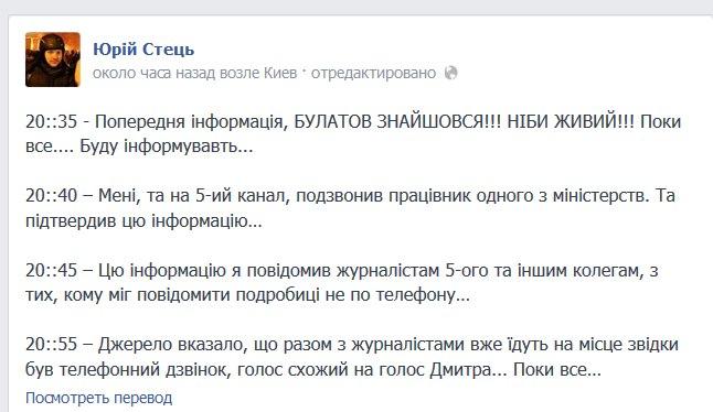 Нашелся пропавший лидер Автомайдана Булатов: фото