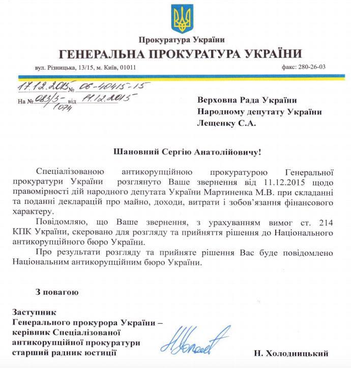 Лещенко: НАБ проверит декларацию о доходах Мартыненко