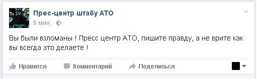 Хакеры взломали аккаунт в Facebook штаба АТО