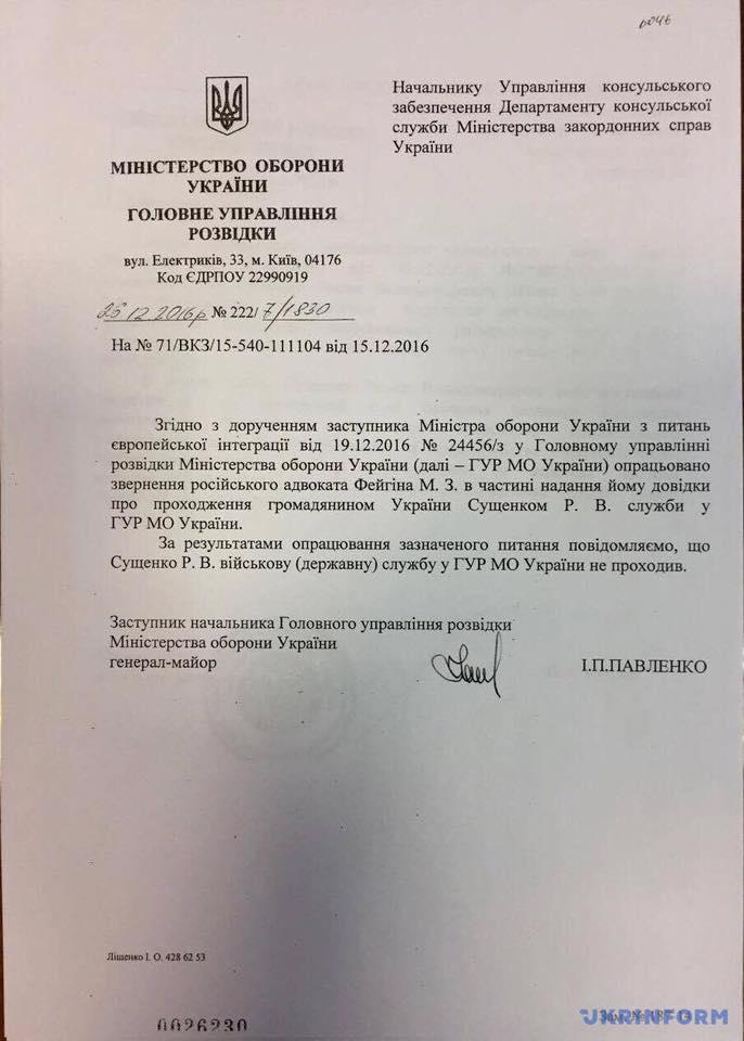 ФСБ отказалась принимать доказательства невиновности Сущенко