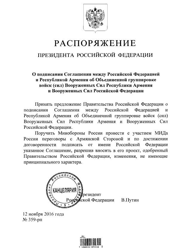 На Кавказе появится армяно-российская группировка войск