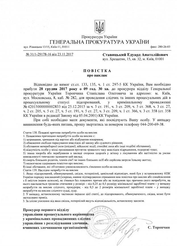 ГПУ вызывает Ставицкого для проведения следственных действий