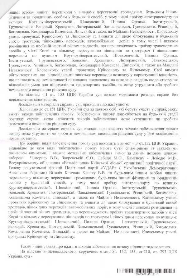 Встановлено особу судді, за рішенням якої розганяли Майдан