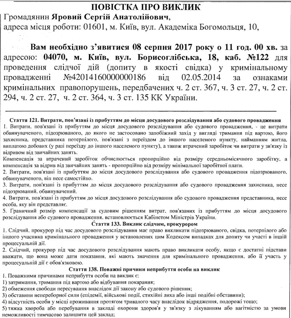 Первого замглавы МВД вызвали надопрос поделу 2мая
