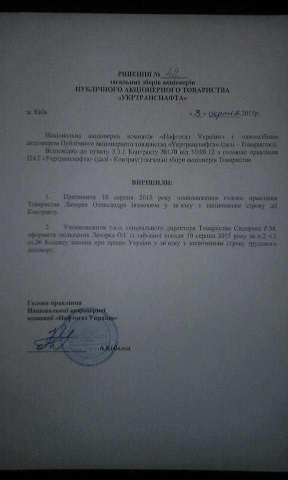 Акционеры Укртранснафты уволили главу компании Лазорко - Пасишник