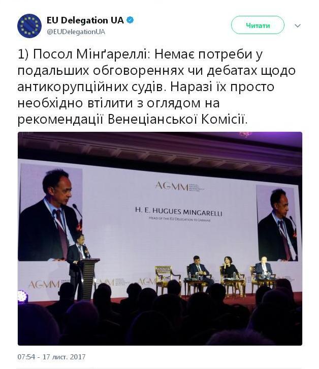 Нет нужды в дебатах вокруг антикоррупционного суда - посол ЕС