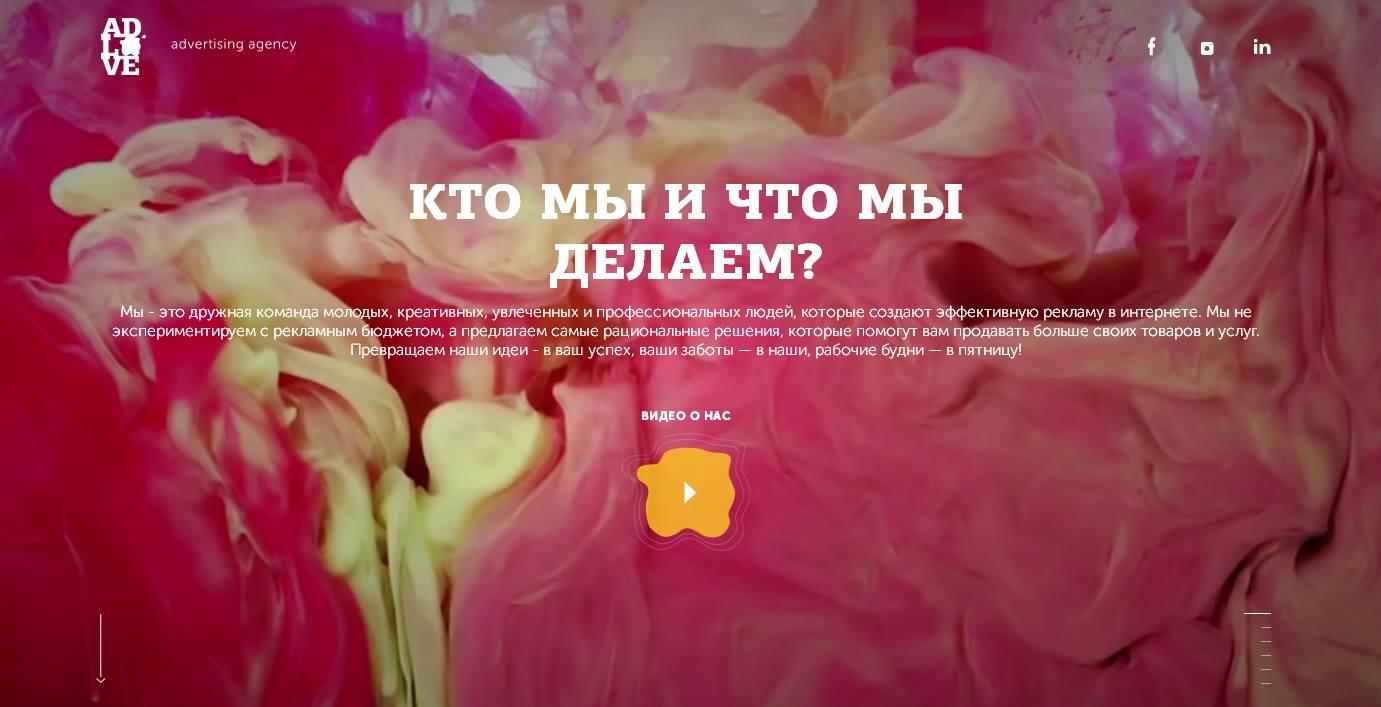 У рекламного агентства ADLOVE появился официальный сайт