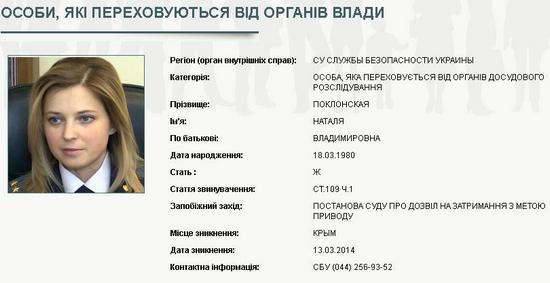 СБУ объявила в розыск и.о. прокурора Крыма Наталью Поклонскую