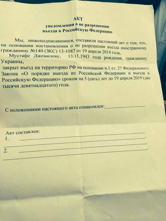 Джемилеву хотят запретить въезд в Крым до 2019 года