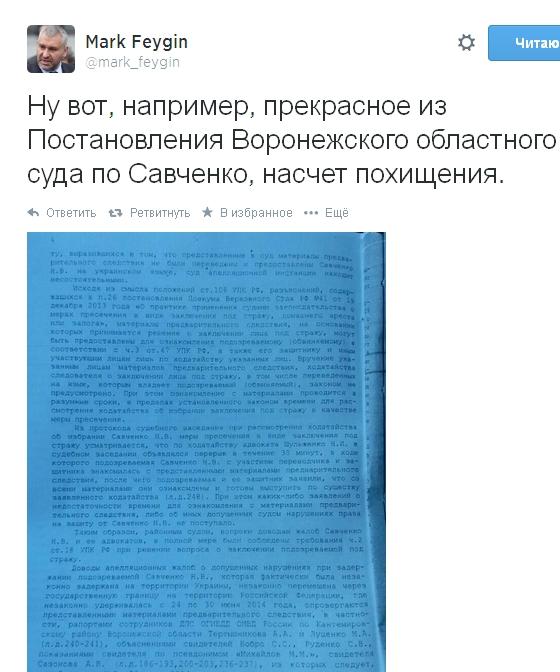 Воронежский суд решил, что Савченко никто не похищал