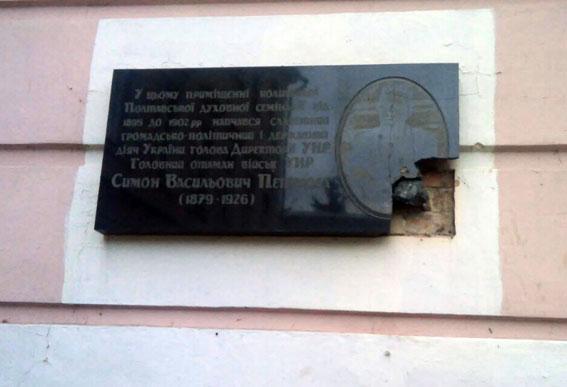 ВПолтаве вандалы разбили мемориальные доски героям АТО