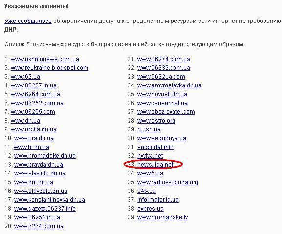 Как обойти блокировку ЛІГА.net на оккупированных территориях