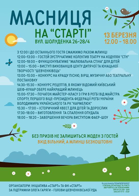 Киевляне пытаются защитить стадион Старт от очередного ТРЦ