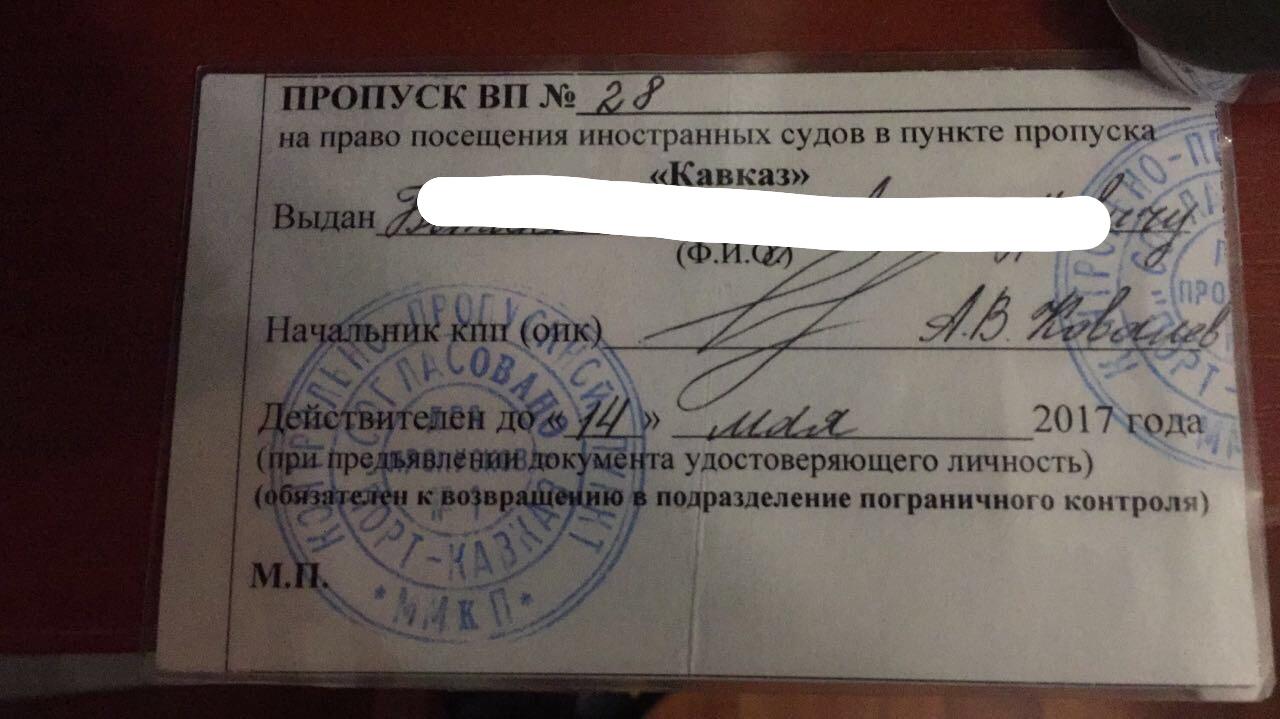 Преступная группа два года незаконно переправляла моряков в Крым