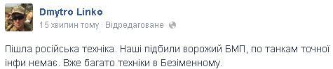 Украина. Новости с Юго-Востока