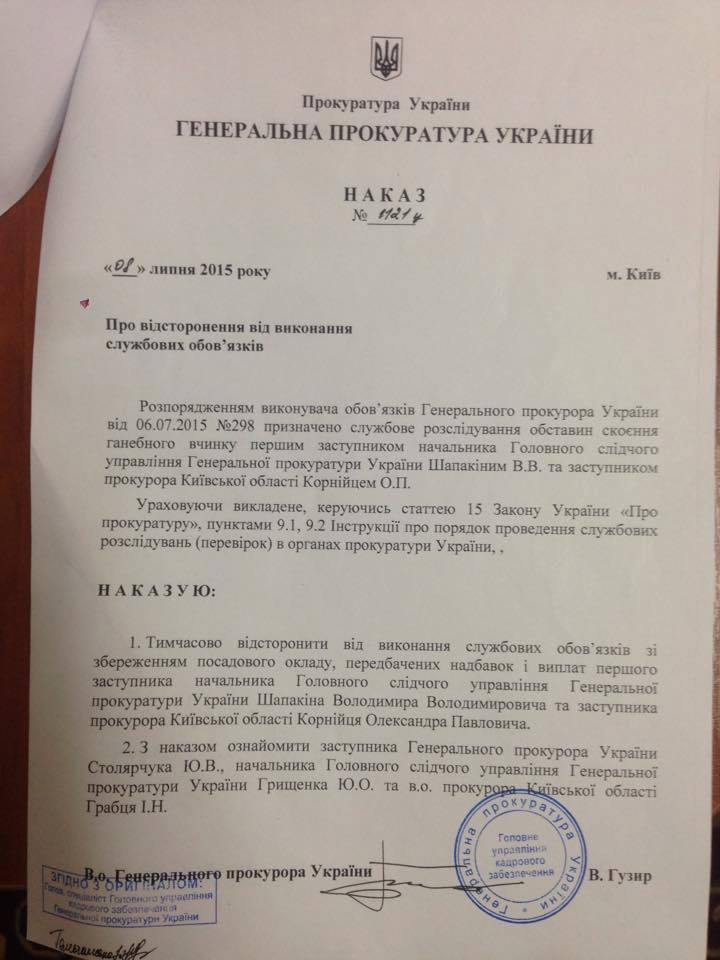 Гузырь временно отстранил задержанных по делу о коррупции в ГПУ