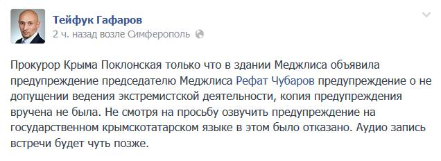 Крымские сепаратисты предупредили Чубарова об экстремизме