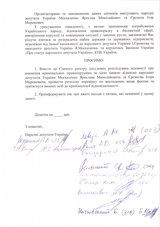 Депутаты коалиции передали Шокину заявления на бывших регионалов