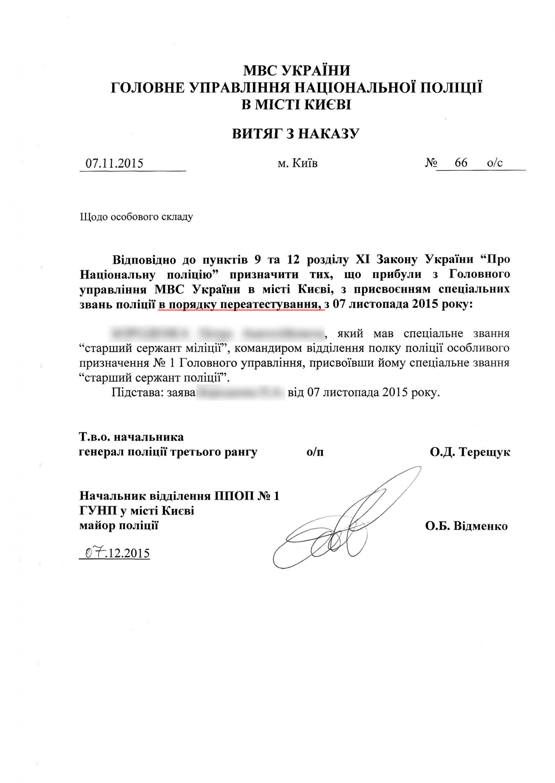 ГПУ опубликовала приказы о назначении экс-беркутовцев в полицию
