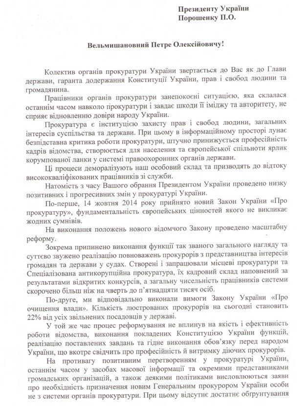 Люди Шокина в ГПУ против кандидатуры Луценко на генпрокурора