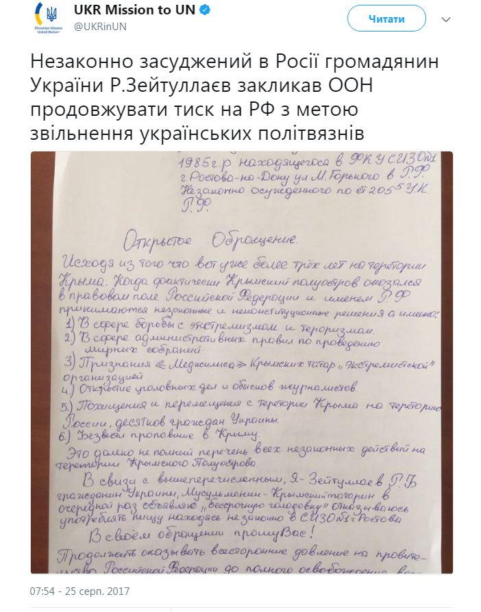 Осужденный крымчанин Зейтуллаев призвал ООН продолжать давление на Российскую Федерацию