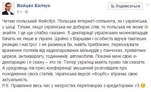 Аласания подал заявление об увольнении с поста гендиректора НТКУ - Цензор.НЕТ 2390
