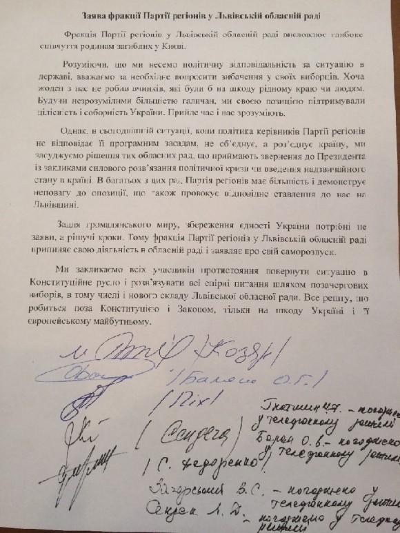 Во Львовском облсовете распалась фракция Партии регионов