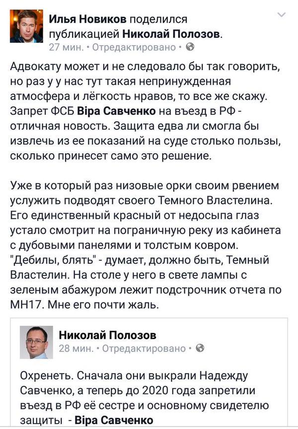 ФСБ запретила Вере Савченко въезд в РФ до 2020 года