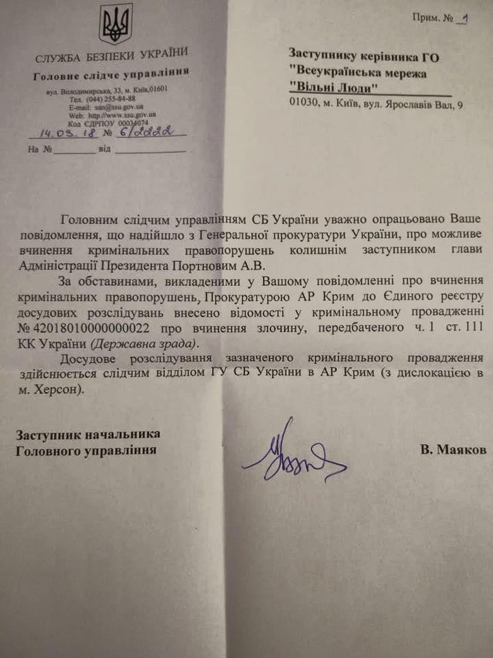 Против Портнова открыли дело по подозрению в госизмене