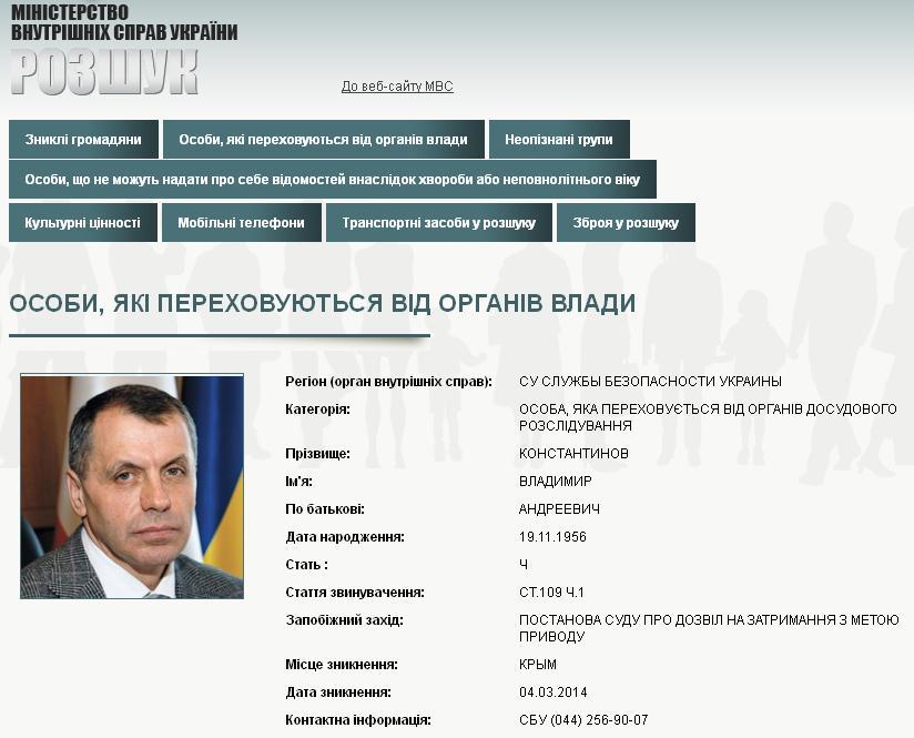 Аксенов и Константинов появились в базе розыска МВД