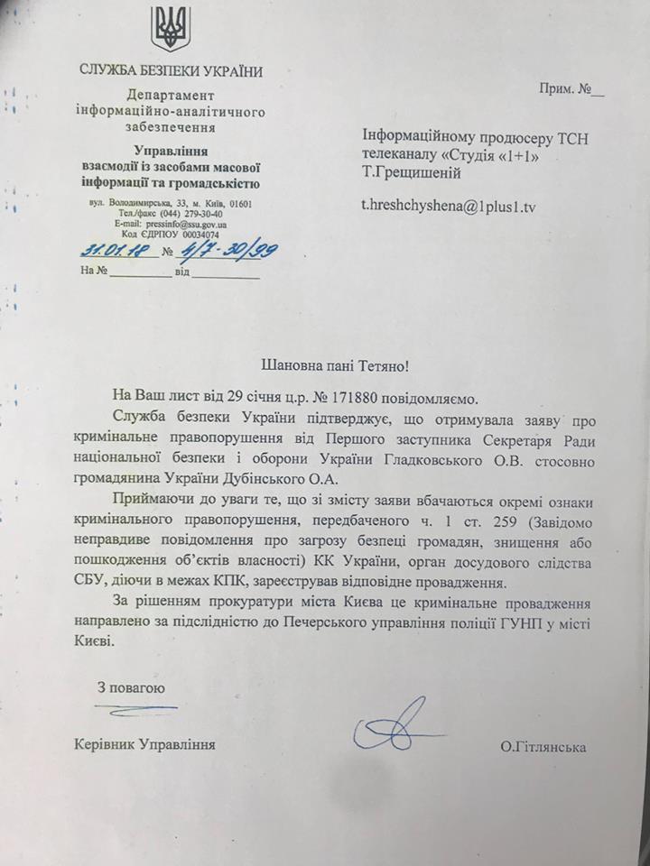 СБУ открыла дело против журналиста по заявлению зама Турчинова
